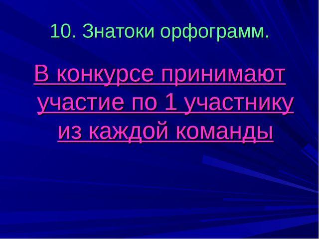 10. Знатоки орфограмм. В конкурсе принимают участие по 1 участнику из каждой...