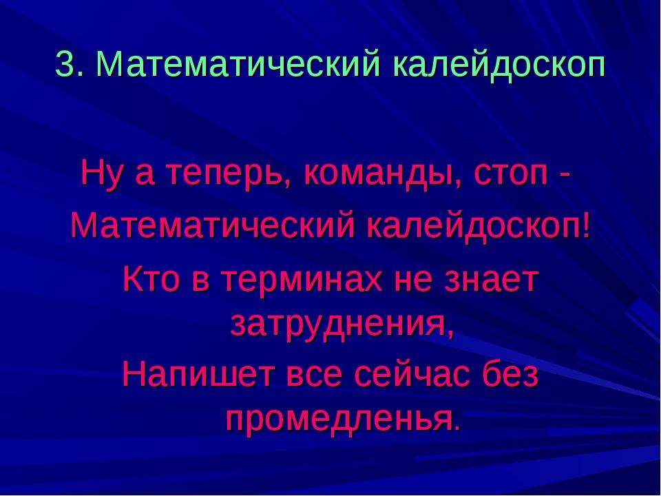 3. Математический калейдоскоп Ну а теперь, команды, стоп - Математический кал...