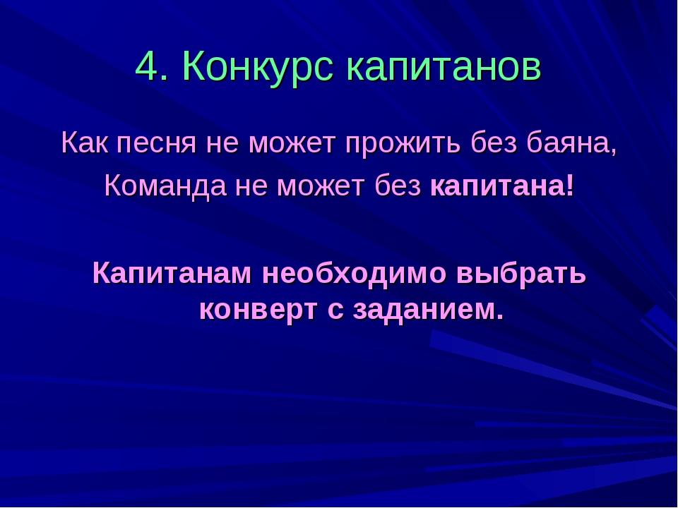 4. Конкурс капитанов Как песня не может прожить без баяна, Команда не может б...