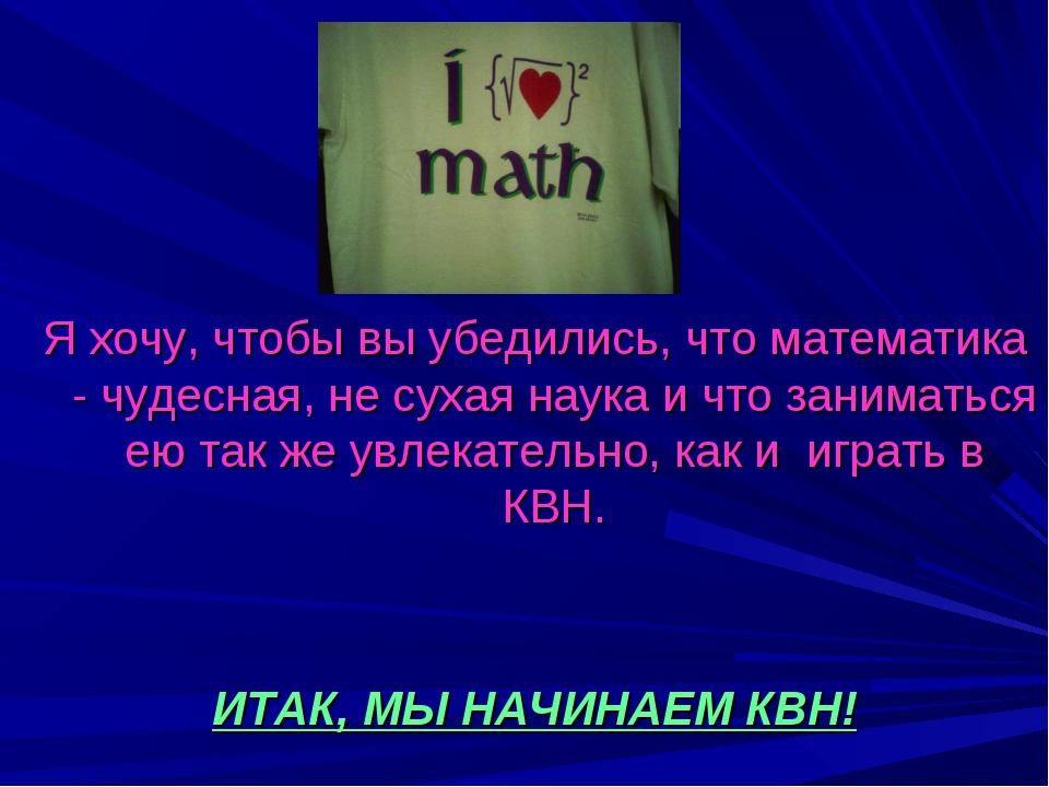 Я хочу, чтобы вы убедились, что математика - чудесная, не сухая наука и что з...