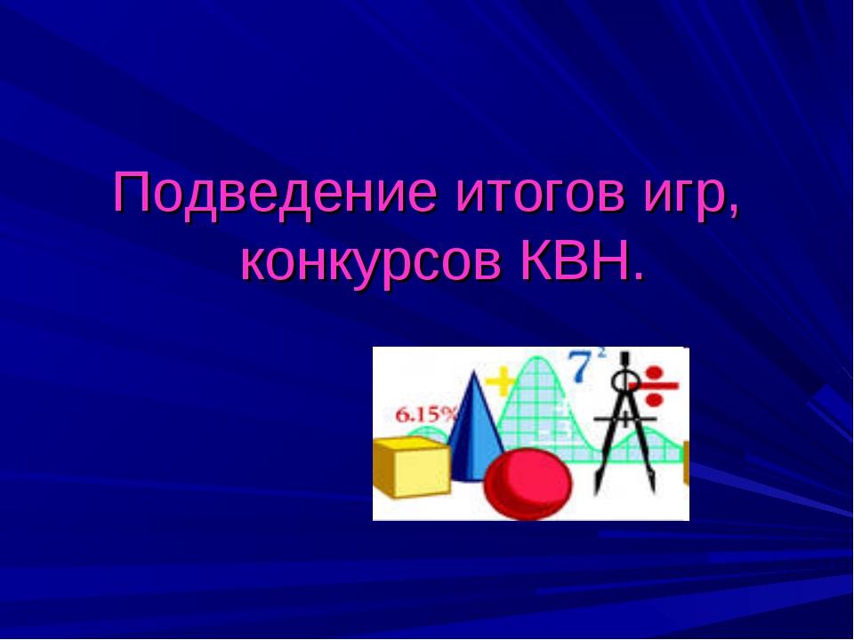 Подведение итогов игр, конкурсов КВН.