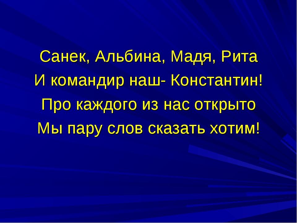 Санек, Альбина, Мадя, Рита И командир наш- Константин! Про каждого из нас отк...