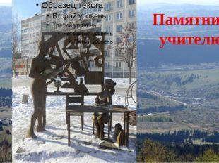 Памятник работникам горнорудных предприятий Горной Шории, погибшим на произво