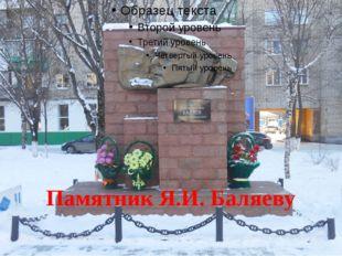 Памятник автомобилю ЗиЛ - 157