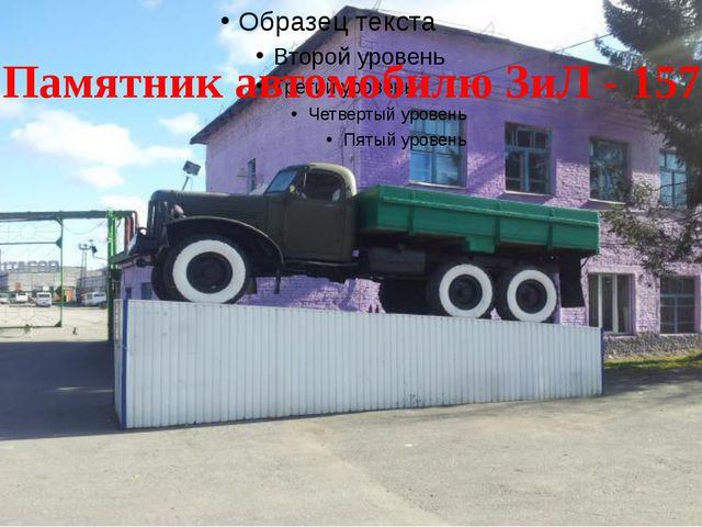 Памятники Василию Вербицкому и горняку