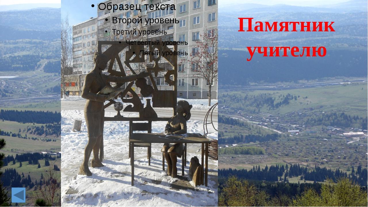 Памятник работникам горнорудных предприятий Горной Шории, погибшим на произво...