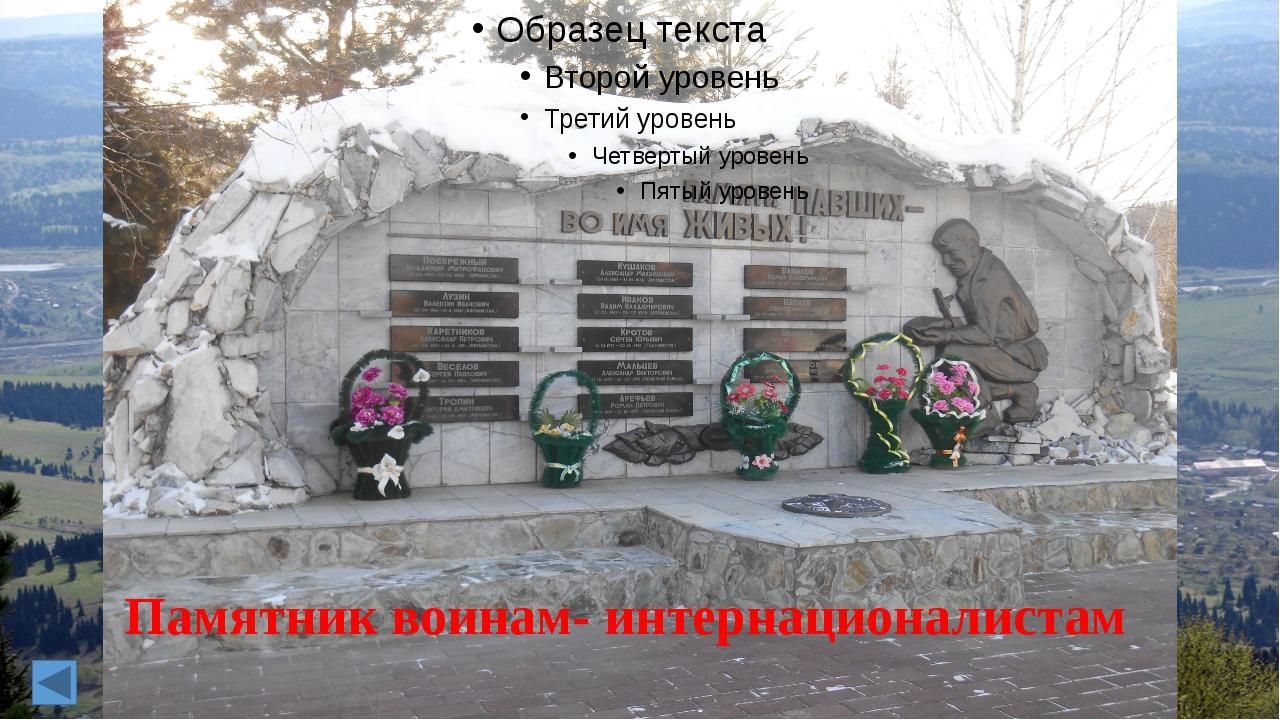 Памятник таштагольцам, погибшим в годы ВОВ