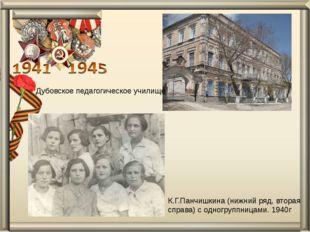 К.Г.Панчишкина (нижний ряд, вторая справа) с одногруппницами. 1940г Дубовское