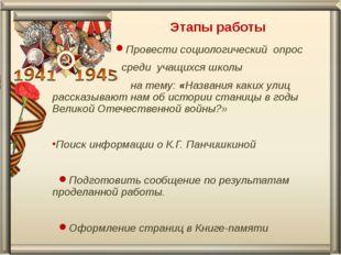 Этапы работы Провести социологический опрос среди учащихся школы на тему: «На