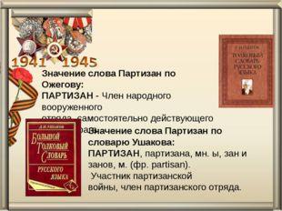 Значение слова Партизан по Ожегову: ПАРТИЗАН -Членнародного вооруженного от