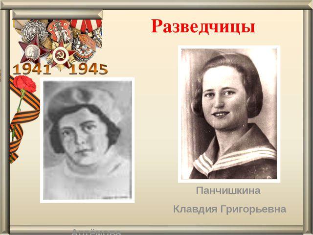 Разведчицы Артёмова Тамара Фёдоровна Панчишкина Клавдия Григорьевна
