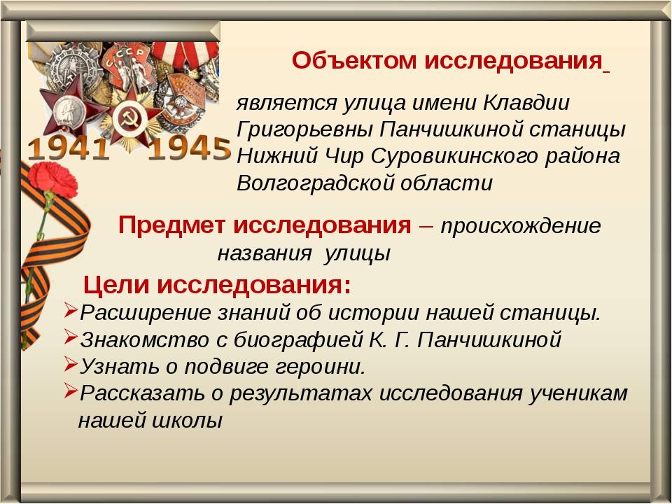 Объектом исследования является улица имени Клавдии Григорьевны Панчишкиной с...