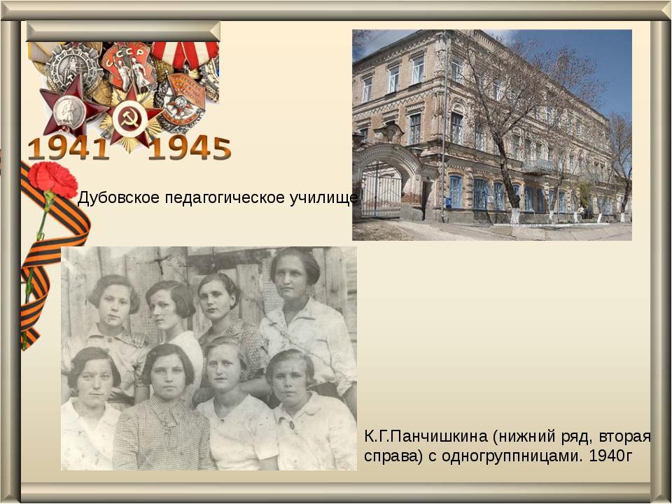 К.Г.Панчишкина (нижний ряд, вторая справа) с одногруппницами. 1940г Дубовское...