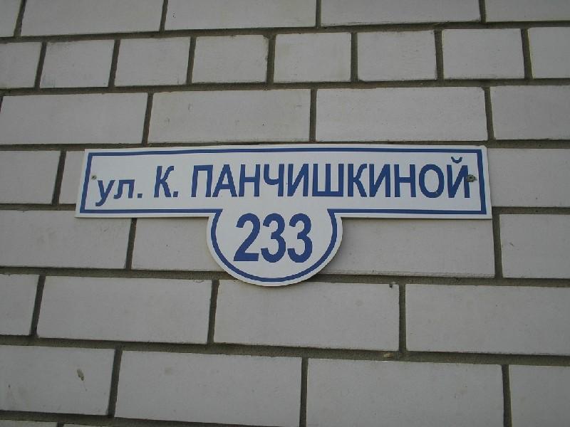 улица им.К.Панчишкиной в Красноармейском районе г.Волгограда