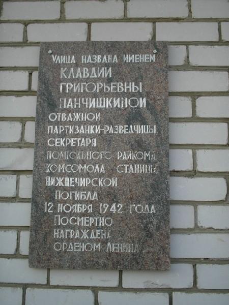 мемориальная доска на улице им.К.Панчишкиной