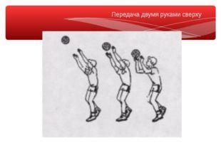 Передача двумя руками сверху