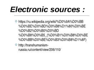 Electronic sources : https://ru.wikipedia.org/wiki/%D0%9A%D0%BB%D0%BE%D0%BD%D