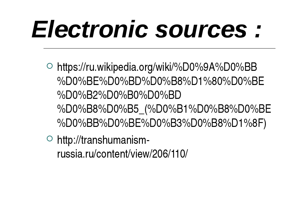 Electronic sources : https://ru.wikipedia.org/wiki/%D0%9A%D0%BB%D0%BE%D0%BD%D...