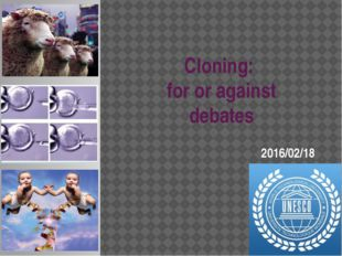 Cloning: for or against debates 2016/02/18