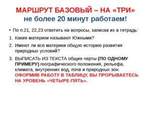 МАРШРУТ БАЗОВЫЙ – НА «ТРИ» не более 20 минут работаем! По п.21, 22,23 ответит