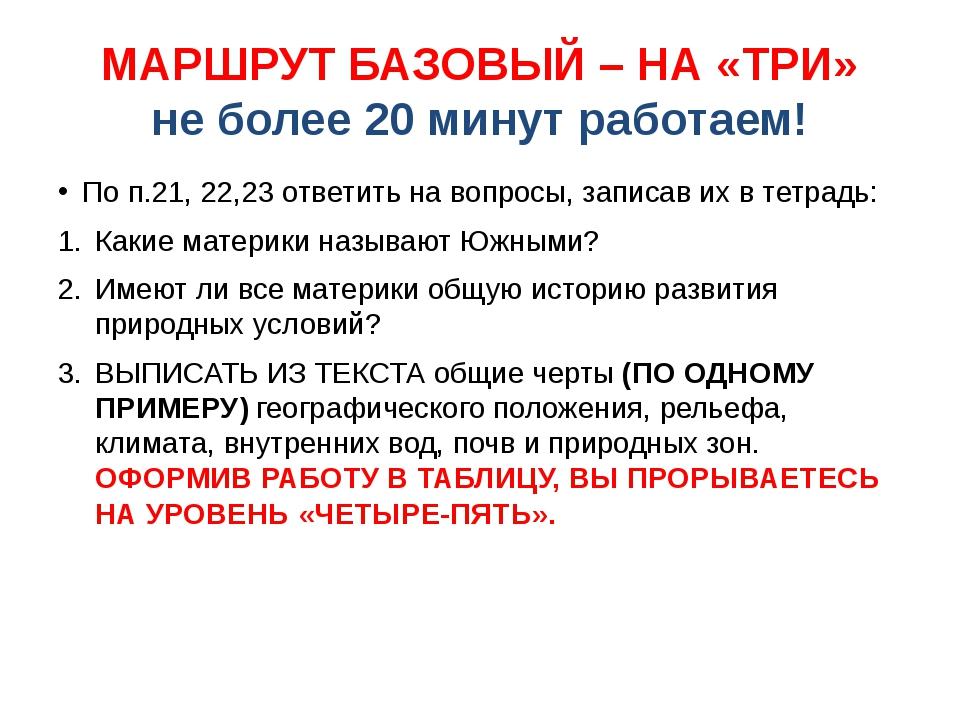 МАРШРУТ БАЗОВЫЙ – НА «ТРИ» не более 20 минут работаем! По п.21, 22,23 ответит...