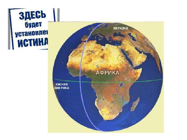 Африка -