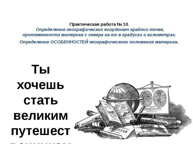 Практическая работа № 10. Определение географических координат крайних точек,...
