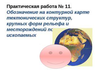 Практическая работа № 11. Обозначение на контурной карте тектонических структ