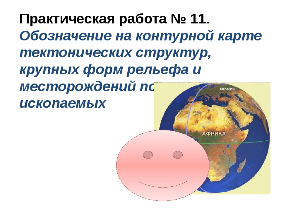 Практическая работа № 11. Обозначение на контурной карте тектонических структ...