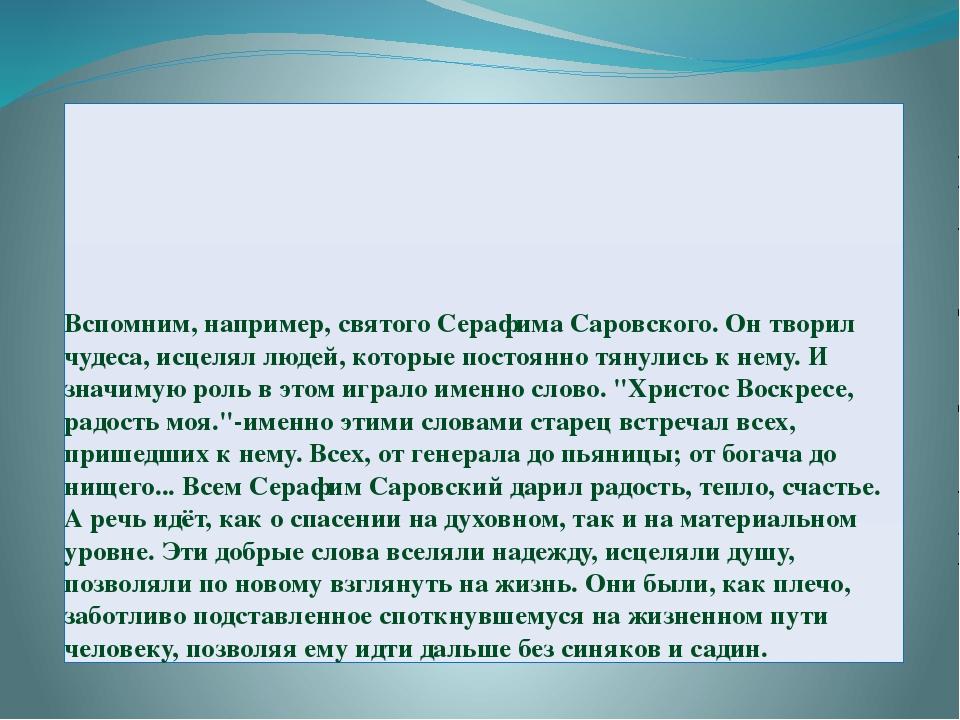 Вспомним, например, святого Серафима Саровского. Он творил чудеса, исцелял лю...