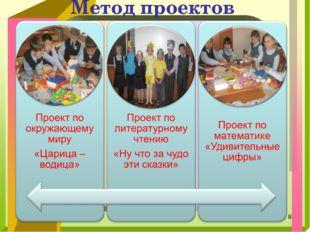Метод проектов *