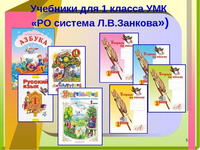Учебники для 1 класса УМК «РО система Л.В.Занкова») *