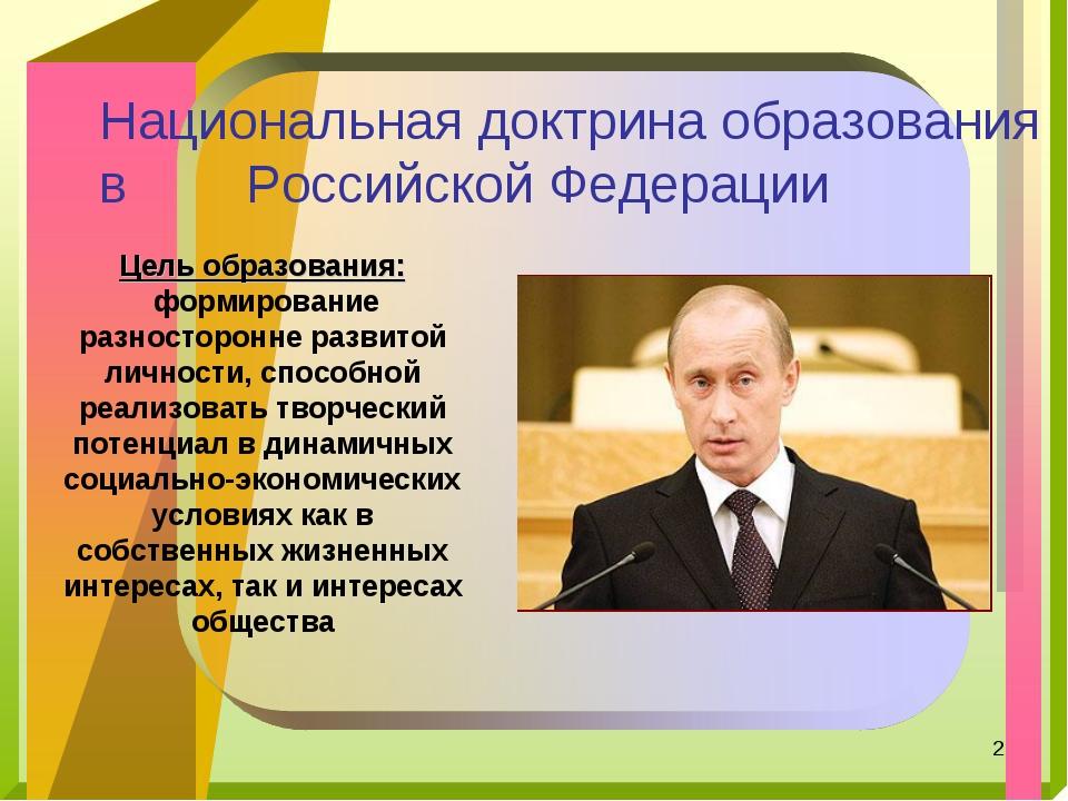 Национальная доктрина образования в Российской Федерации Цель образования: фо...