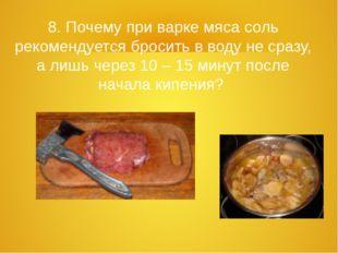 8. Почему при варке мяса соль рекомендуется бросить в воду не сразу, а лишь ч