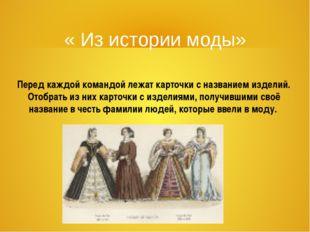 « Из истории моды»