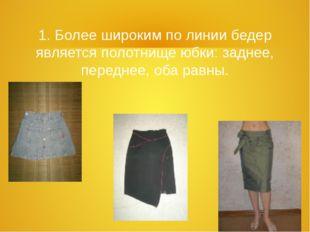 1. Более широким по линии бедер является полотнище юбки: заднее, переднее, об