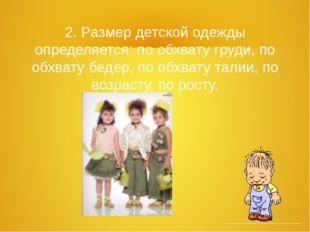 2. Размер детской одежды определяется: по обхвату груди, по обхвату бедер, по