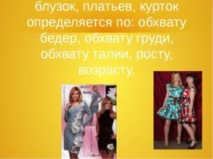 3. Размер выкройки для блузок, платьев, курток определяется по: обхвату бедер