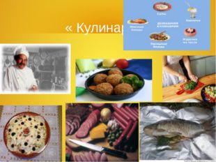 « Кулинария»
