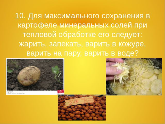 10. Для максимального сохранения в картофеле минеральных солей при тепловой о...