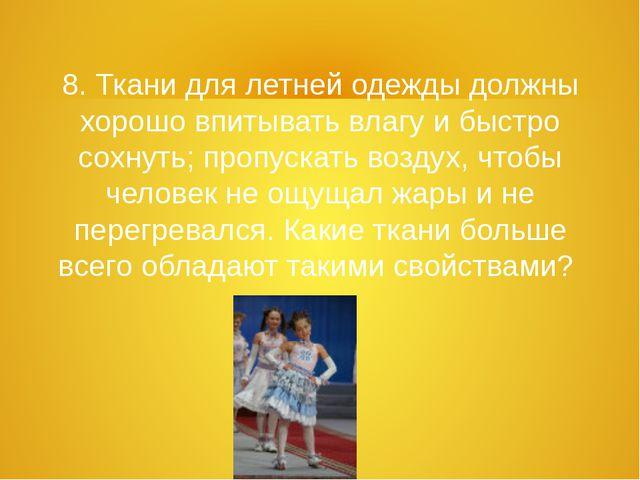8. Ткани для летней одежды должны хорошо впитывать влагу и быстро сохнуть; пр...