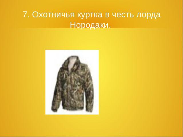 7. Охотничья куртка в честь лорда Нородаки.