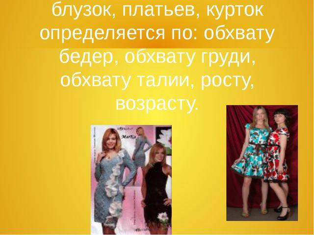 3. Размер выкройки для блузок, платьев, курток определяется по: обхвату бедер...