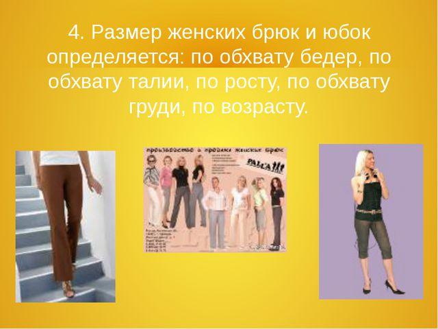 4. Размер женских брюк и юбок определяется: по обхвату бедер, по обхвату тали...