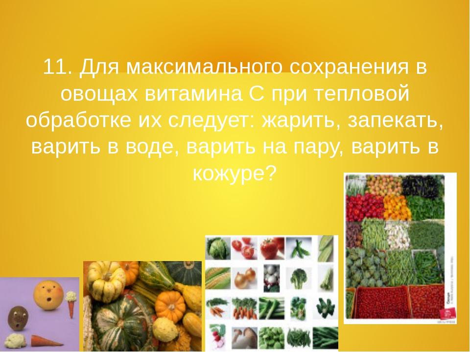 11. Для максимального сохранения в овощах витамина С при тепловой обработке и...