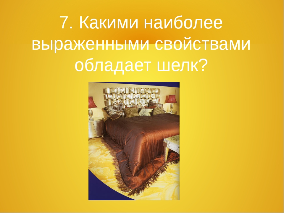 7. Какими наиболее выраженными свойствами обладает шелк?