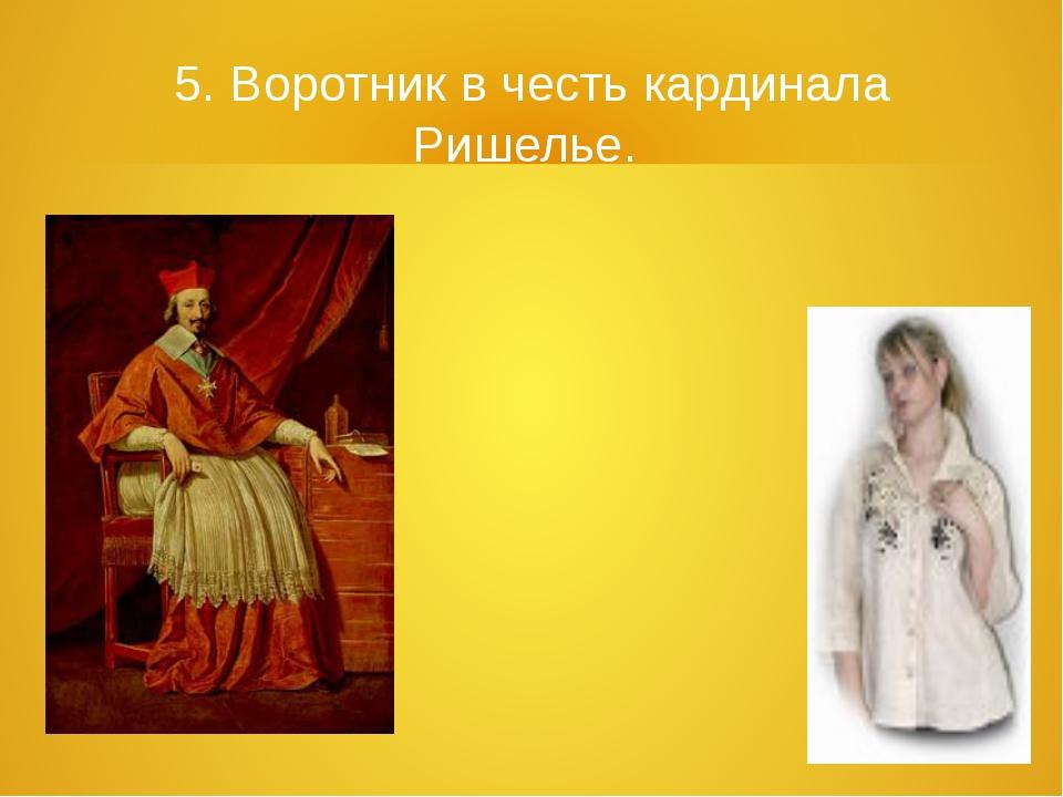 5. Воротник в честь кардинала Ришелье.