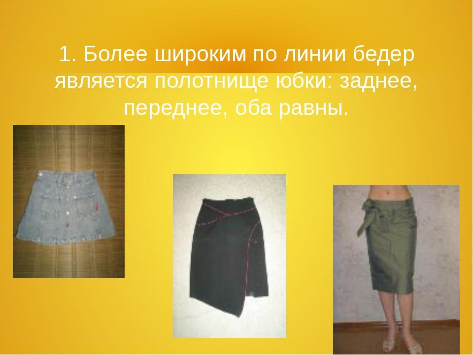 1. Более широким по линии бедер является полотнище юбки: заднее, переднее, об...