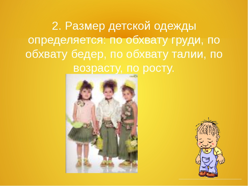 2. Размер детской одежды определяется: по обхвату груди, по обхвату бедер, по...