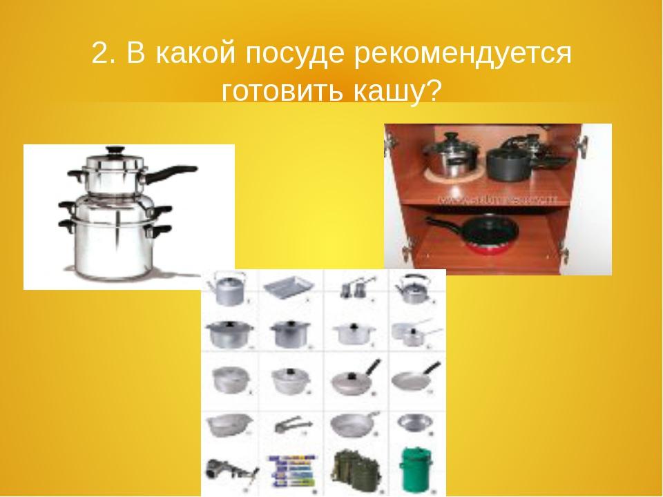 2. В какой посуде рекомендуется готовить кашу?